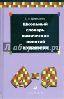 Школьный словарь химических понятий и терминов (0627230)