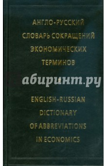 Англо-русский словарь сокращений экономических терминов (5908)