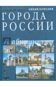 Города России: энциклопедия (4604)