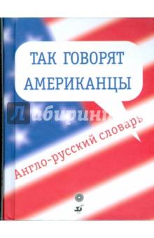 Так говорят американцы. Англо-русский словарь (3230)