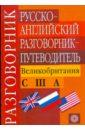 Русско-английский разговорник-путеводитель. Великобритания. США