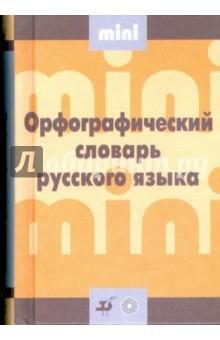 Мини орфографический словарь русского языка
