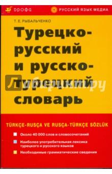Турецко-русский и русско-турецкий словарь (3651)
