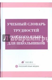 Учебный словарь трудностей русского языка для школьников (3248)