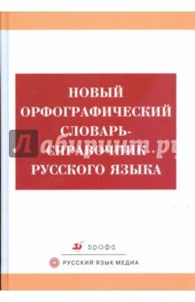 Новый орфографический словарь-справочник русского языка от Лабиринт