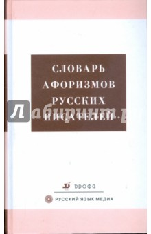 Словарь афоризмов русских писателей (2459)