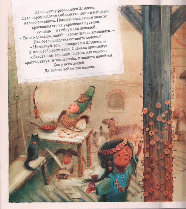 Иллюстрация 1 из 90 для Иван-дурак - Андрей Усачев   Лабиринт - книги. Источник: Лабиринт