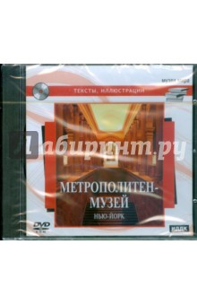 Zakazat.ru: Метрополитен-Музей. Нью-Йорк (CDpc).