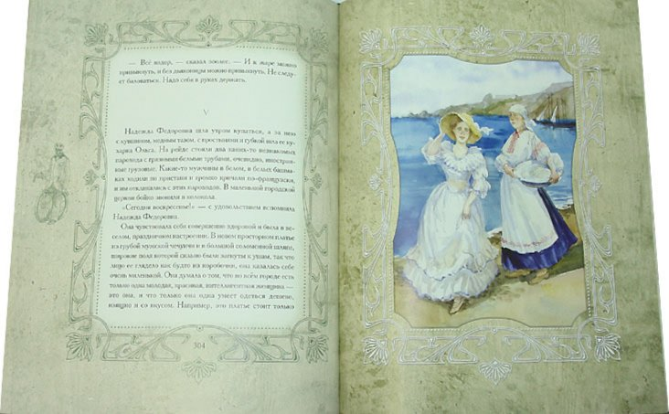 Иллюстрация 1 из 59 для Дама с собачкой - Антон Чехов | Лабиринт - книги. Источник: Лабиринт