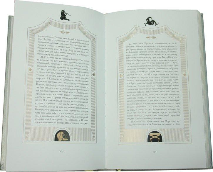 Иллюстрация 1 из 20 для Золотой осел - Апулей | Лабиринт - книги. Источник: Лабиринт
