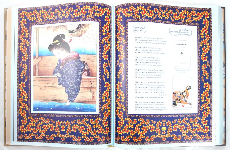 Иллюстрация 1 из 16 для Классическая японская поэзия (кожаный переплет)   Лабиринт - книги. Источник: Лабиринт