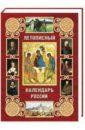Летописный календарь России (кожаный переплет), Мясников Александр Леонидович