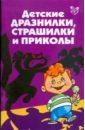 Ушакова Ольга Дмитриевна Детские дразнилки, страшилки и приколы