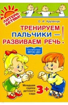 Тренируем пальчики - развиваем речь! Младшая группа детского сада. ФГОС ДО