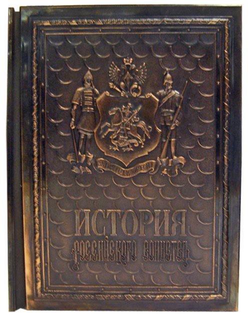 Иллюстрация 1 из 2 для История российского воинства - А. Гладкий   Лабиринт - книги. Источник: Лабиринт