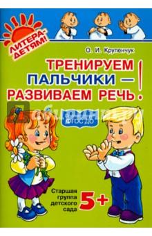 Тренируем пальчики - развиваем речь! Старшая группа детского сада все для сада и дачи