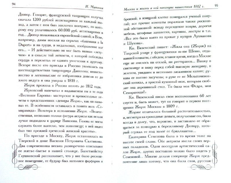 Иллюстрация 1 из 3 для Москва и жизнь в ней накануне нашествия 1812г - Н. Матвеев   Лабиринт - книги. Источник: Лабиринт