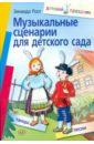 Музыкальные сценарии для детского сада, Роот Зинаида Яковлевна
