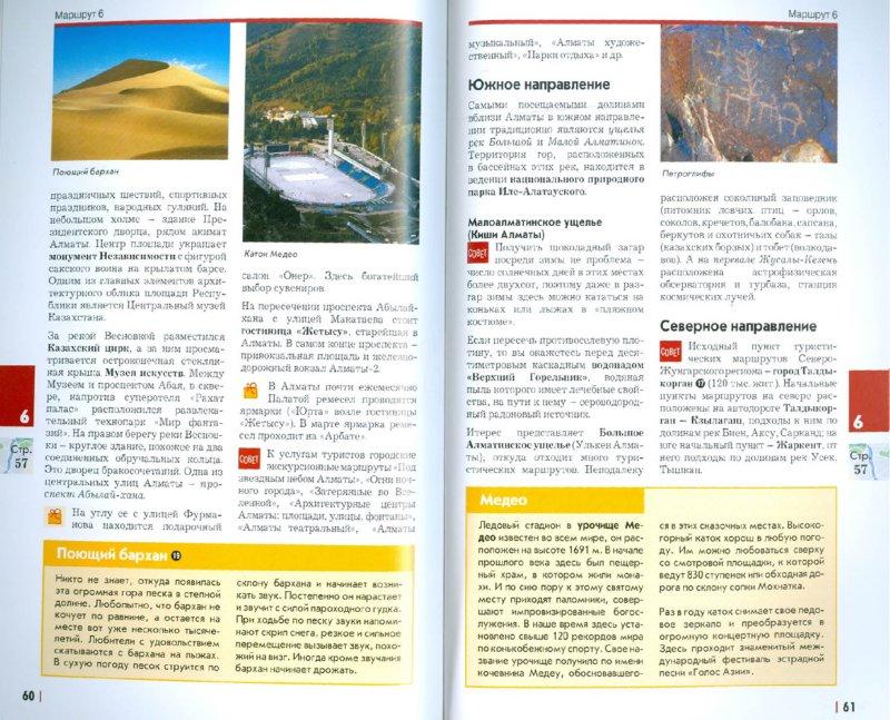 Иллюстрация 1 из 6 для Казахстан. Путеводитель - В. Рябиков   Лабиринт - книги. Источник: Лабиринт