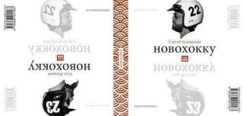 Иллюстрация 1 из 5 для Новохокку - Жицкий, Кужавский   Лабиринт - книги. Источник: Лабиринт