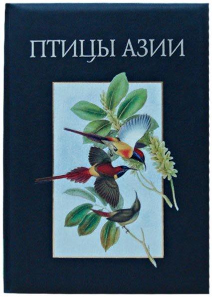 Иллюстрация 1 из 2 для Птицы Азии (кожаный+футляр) - Джон Гульд | Лабиринт - книги. Источник: Лабиринт
