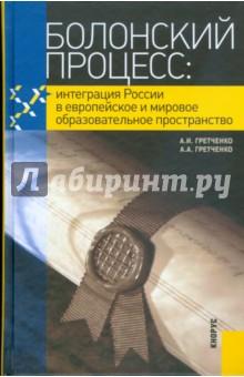 Болонский процесс: интеграция России в европейское и мировое образовательное пространство