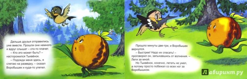 Иллюстрация 1 из 49 для А что ты умеешь? - Виталий Злотников   Лабиринт - книги. Источник: Лабиринт