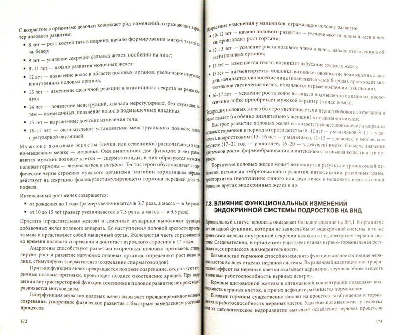 Иллюстрация 1 из 13 для Возрастная анатомия, физиология и школьная гигиена. Учебное пособие - Лысова, Ширшова, Айзман, Завьялова | Лабиринт - книги. Источник: Лабиринт