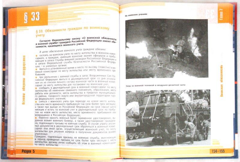 Иллюстрация 1 из 43 для Основы безопасности жизнедеятельности. 11 класс. Учебник. Базовый уровень. ФГОС - Смирнов, Хренников | Лабиринт - книги. Источник: Лабиринт
