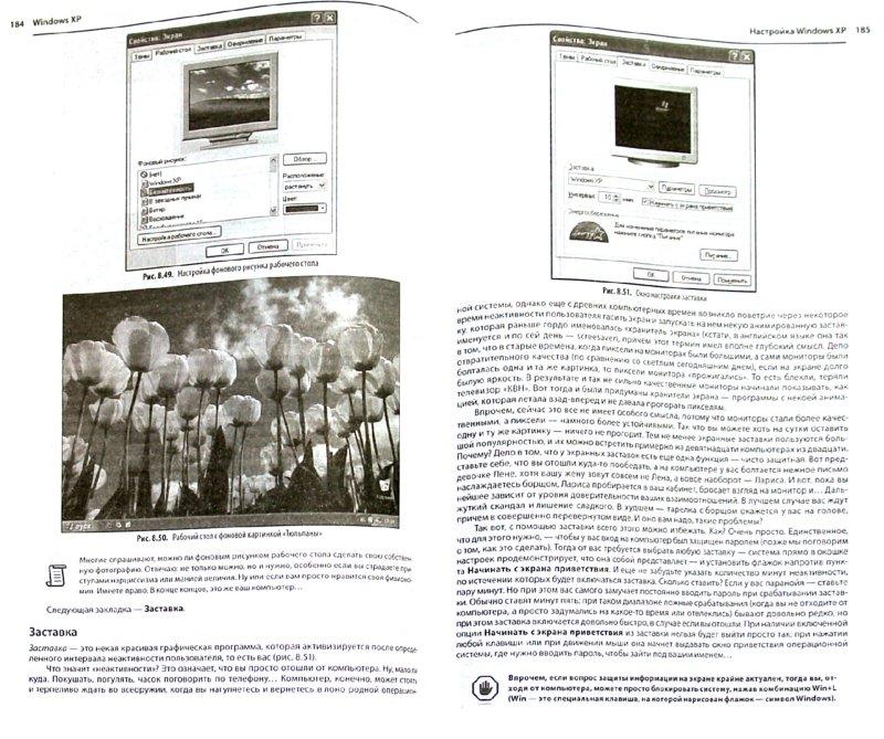 Иллюстрация 1 из 6 для Современная библия пользователя персонального компьютера 2009 - Алекс Экслер   Лабиринт - книги. Источник: Лабиринт