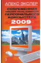 купить Экслер Алекс Современная библия пользователя персонального компьютера 2009 по цене 460 рублей