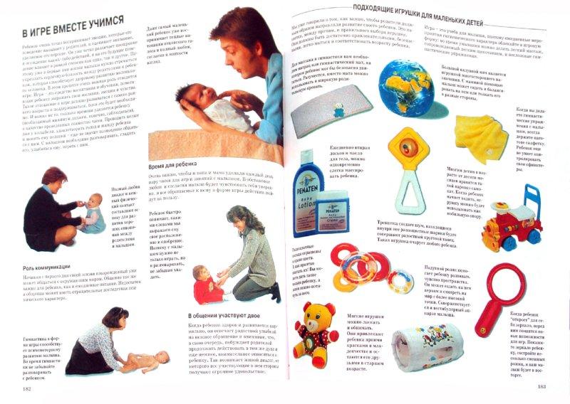 Иллюстрация 1 из 38 для Большая книга мамы | Лабиринт - книги. Источник: Лабиринт