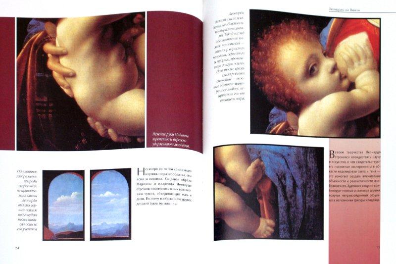 Иллюстрация 1 из 31 для Леонардо да Винчи - Людмила Чернышева | Лабиринт - книги. Источник: Лабиринт