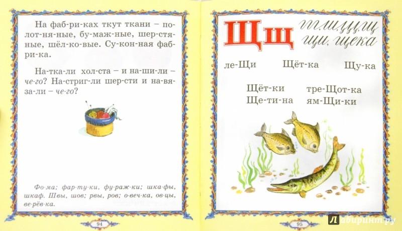 Иллюстрация 1 из 16 для Букварь - Тихомиров, Тихомирова | Лабиринт - книги. Источник: Лабиринт