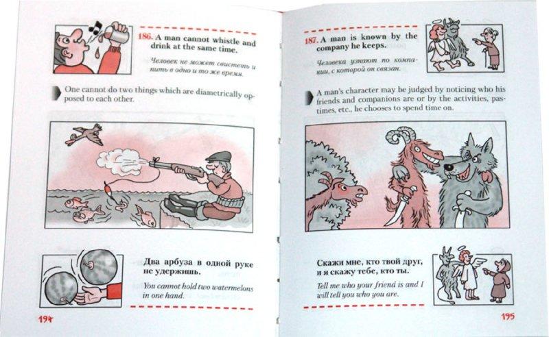 Иллюстрация 1 из 8 для Английские и русские пословицы и поговорки в картинках - Марк Дубровин | Лабиринт - книги. Источник: Лабиринт