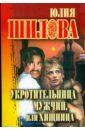 Шилова Юлия Витальевна Укротительница мужчин, или Хищница (мяг) юлия шилова укротительница мужчин или хищница