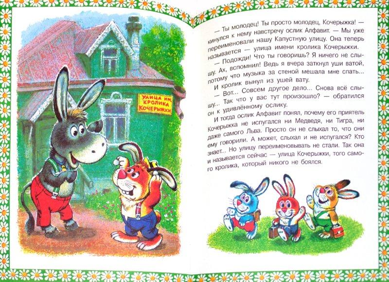 Иллюстрация 1 из 45 для Читаем дома и в детском саду   Лабиринт - книги. Источник: Лабиринт