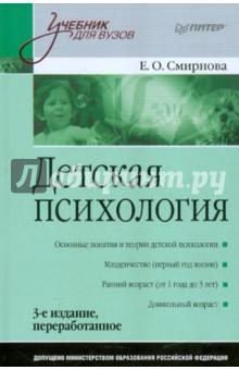 Детская психология. Учебник для вузов общая психология учебник для вузов