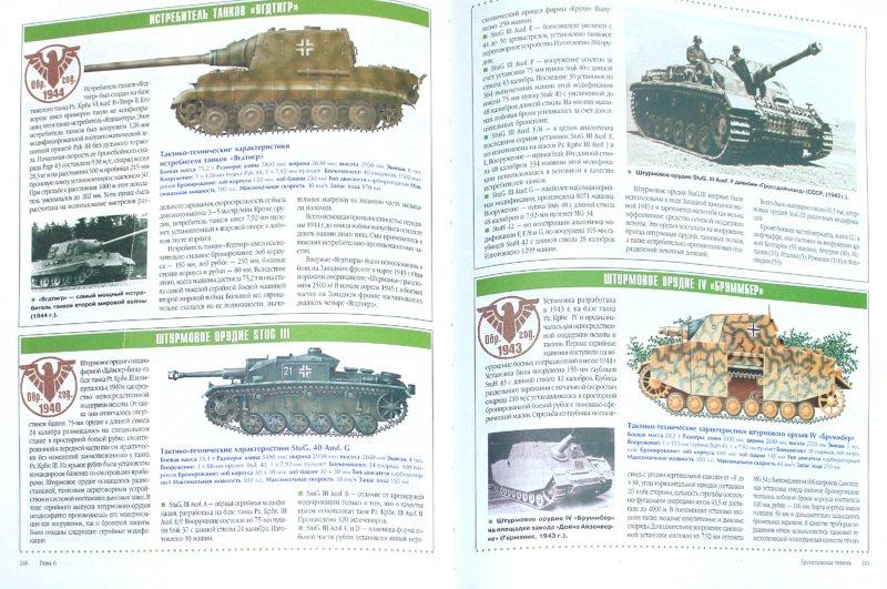 Иллюстрация 1 из 39 для Вермахт - Виктор Шунков | Лабиринт - книги. Источник: Лабиринт