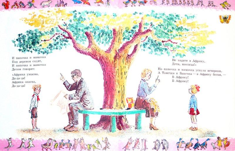 Иллюстрация 1 из 43 для Детям - Корней Чуковский | Лабиринт - книги. Источник: Лабиринт