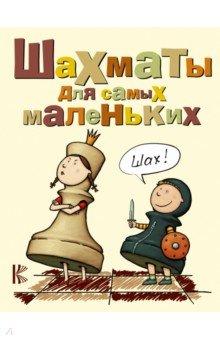 Шахматы для самых маленьких. Книга-сказка для совместного чтения родителей и детей от Лабиринт