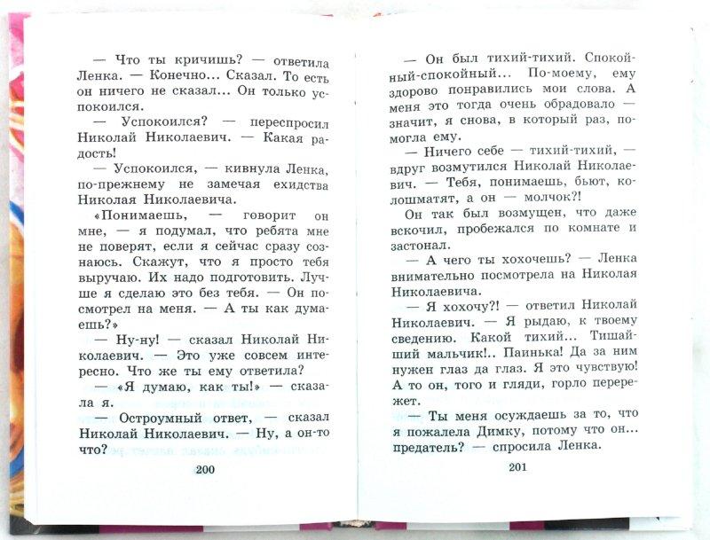 Иллюстрация 1 из 13 для Чучело - Владимир Железников | Лабиринт - книги. Источник: Лабиринт
