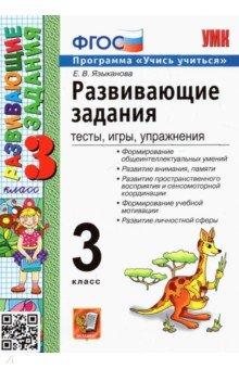 Развивающие задания. 3 класс. Тесты, игры, упражнения. ФГОС