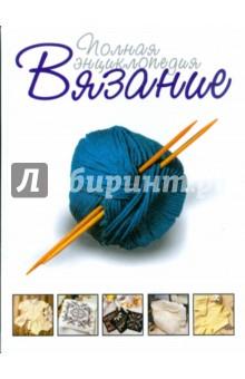 Вязание. Полная энциклопедия