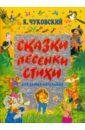 Чуковский Корней Иванович Сказки, песенки, стихи для самых маленьких автор не указан песенки и сказки