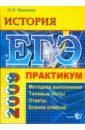 ЕГЭ. �стория. Практикум по выполнению типовых тестовых заданий ЕГЭ: учебно-методическое пособие