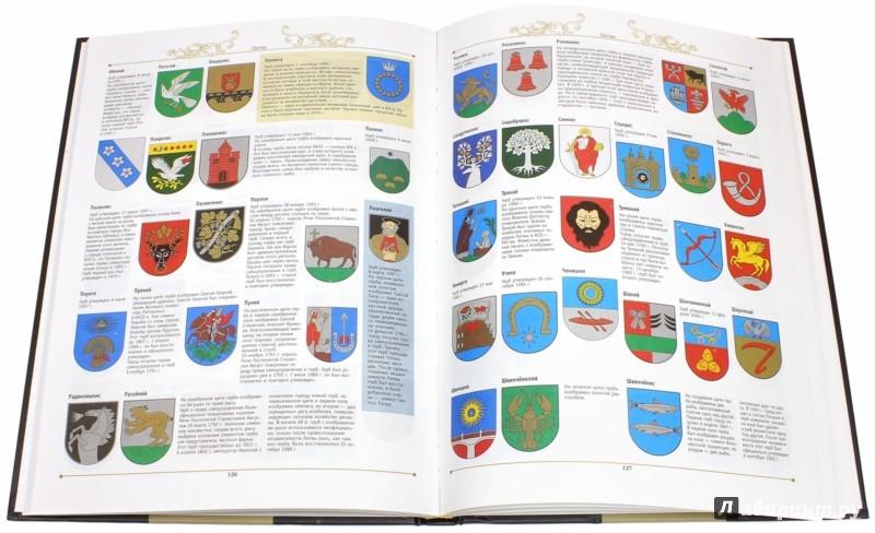 Иллюстрация 1 из 38 для Геральдика мира - Бортник, Резько   Лабиринт - книги. Источник: Лабиринт