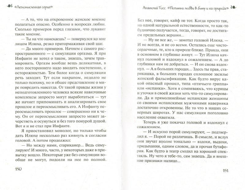 Иллюстрация 1 из 4 для Попытки любви в быту и на природе - Анатолий Тосс | Лабиринт - книги. Источник: Лабиринт