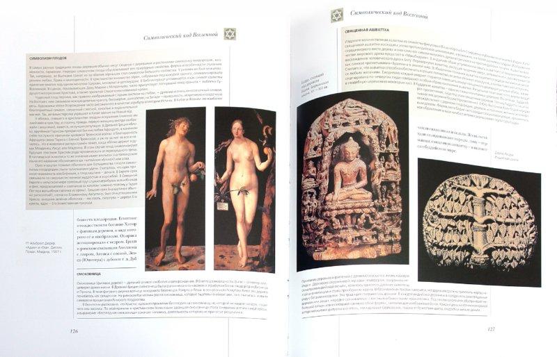 Иллюстрация 1 из 36 для Символы. Знаки   Лабиринт - книги. Источник: Лабиринт