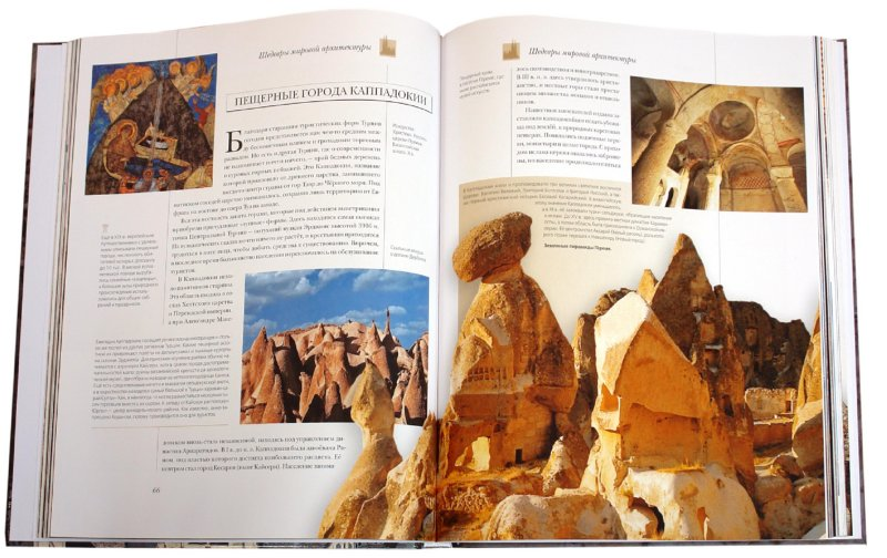 Иллюстрация 1 из 40 для Шедевры мировой архитектуры | Лабиринт - книги. Источник: Лабиринт